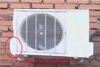 Не работает кондиционер при установке установка кондиционеров город дзержинский